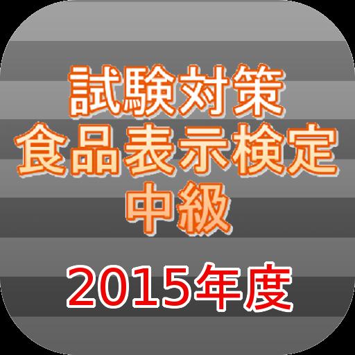 試験対策!食品表示検定中級過去問形式問題集2015年度