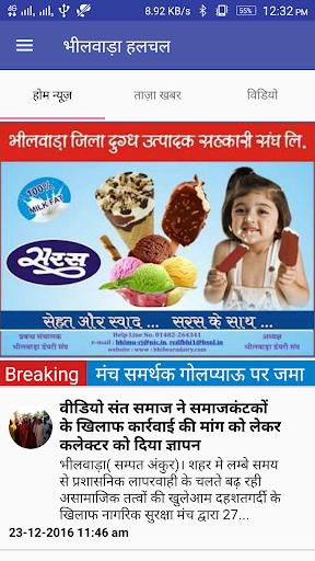 新聞必備免費app推薦|Bhilwara Halchal線上免付費app下載|3C達人阿輝的APP