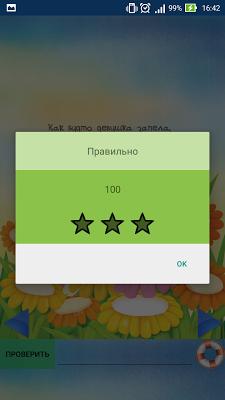 Детские загадки - screenshot