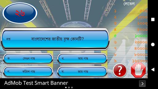 KBC Bangladesh - Tumio Hobe Kotipoti (u09a4u09c1u09aeu09bfu0993 u099cu09bfu09a4u09acu09c7) 2.0.9 screenshots 11