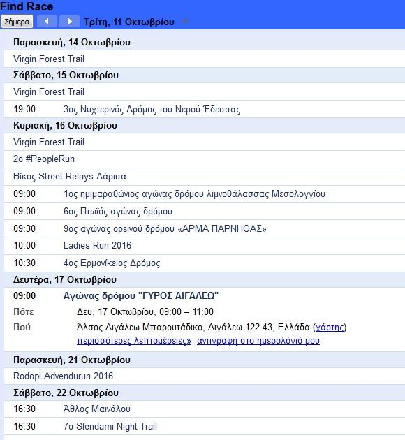 Find Race - στιγμιότυπο οθόνης