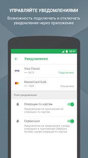App Сбербанк Онлайн APK for Windows Phone