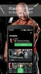 Персональный фитнес тренер iTrainer, Айтренер - náhled