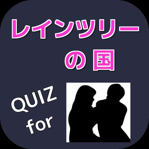 娱乐のクイズforレインツリーの国 玉森裕太 西内まりや キスマイ LOGO-記事Game