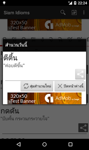 Siam Idioms
