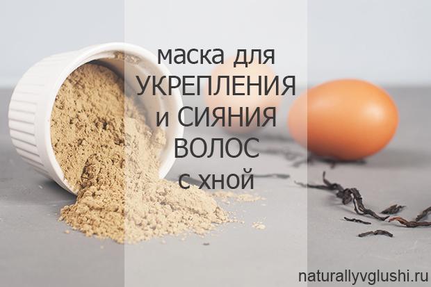 маска для укрепления и сияния волос | Блог Naturally в глуши