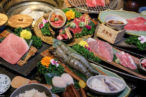燒肉 「老乾杯-小西門店」限定套餐上市!輕鬆品嚐頂級和牛的美味。  米其林燒肉餐廳!|小西門|新光新天地|台南聚餐|