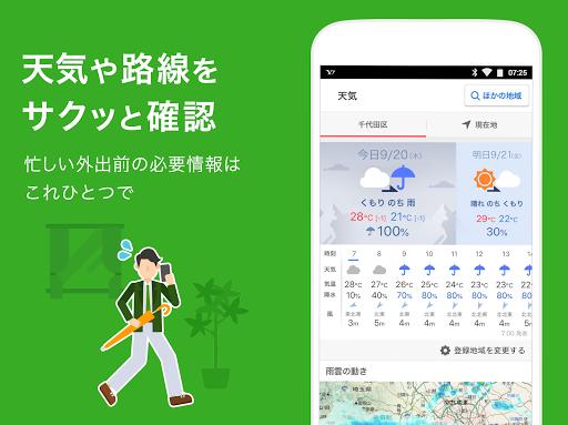 Yahoo! JAPANu3000u30cbu30e5u30fcu30b9u306bu30b9u30ddu30fcu30c4u3001u691cu7d22u3001u5929u6c17u307eu3067u3002u5730u9707u3084u5927u96e8u306au3069u306eu707du5bb3u30fbu9632u707du60c5u5831u3082 Apk apps 3