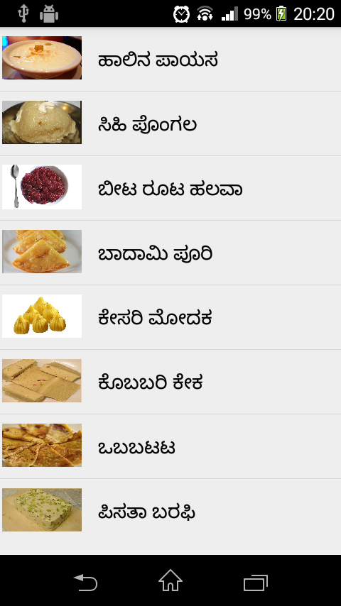 Kannada sweets dishes recipes for festivals 2017 android apps kannada sweets dishes recipes for festivals 2017 screenshot forumfinder Gallery