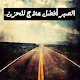 حكم وأمثال وكلام جميل بالصور Download on Windows
