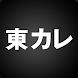 東京カレンダー-都会の大人に刺激的なライフスタイルを提案