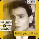 عبد الحليم حافظ 2019 بدون إنترنت Abdelhalim Hafez APK