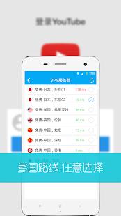天行VPN - 无限流量免费VPN - 屏幕截图缩略图