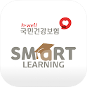 nhis-임직원전용 스마트러닝 icon