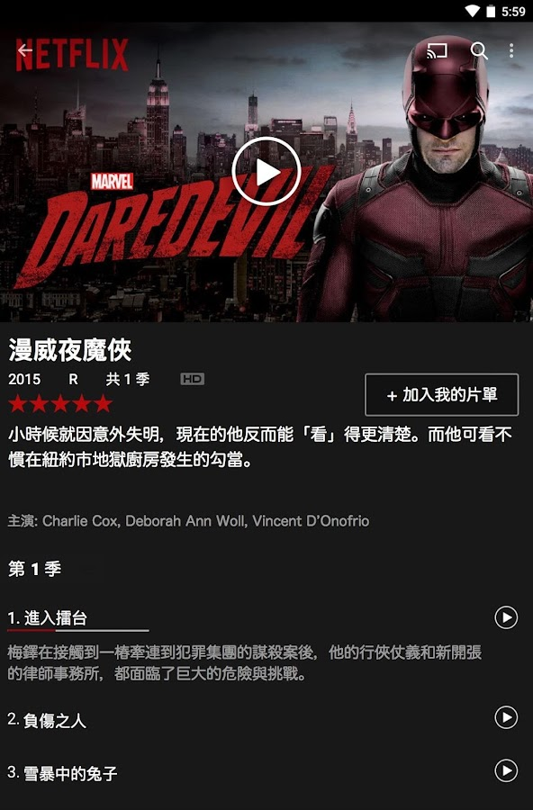 Netflix - Google Play Android 應用程式