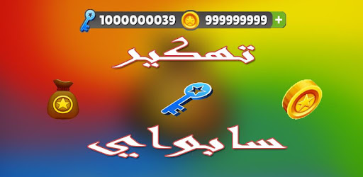 تهكير سابواي Prank for PC