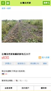 Tải 台灣自然家 APK