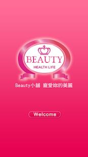 Beauty小舖:寵愛妳的美麗 - náhled