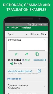 Offline Russian Translator- screenshot thumbnail