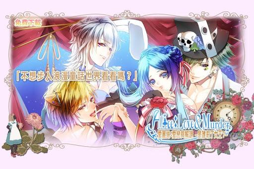 愛麗絲 愛戀與解謎-是誰殺了女王-女性向美男戀愛模擬養成遊戲
