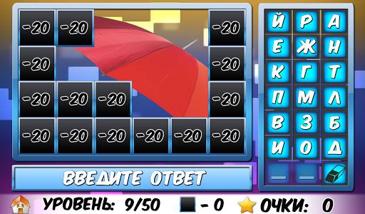 u0421u043eu0442u0440u0438 u0438 u0443u0433u0430u0434u0430u0439 2 1.0.0 screenshots 6