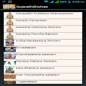 Gujarathi Stotras