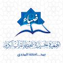 جمعية تحفيظ القران بالمندق icon