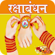 Raksha Bandhan Photo Frame Editor Download on Windows