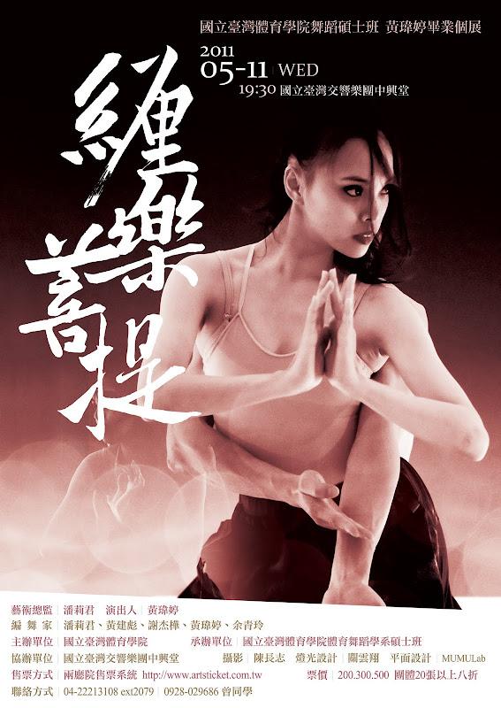 纏樂菩提-海報 Poster
