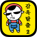 Prison Escape 2 icon