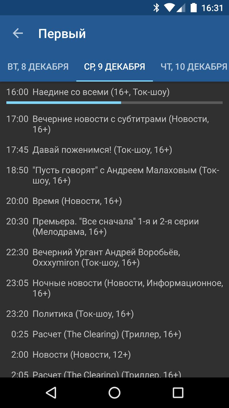 IPTV Pro Screenshot 3