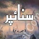Sniper Part-2 - Urdu Novel - BB APK