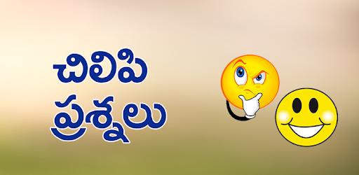 Chilipi Prasnalu Telugu Funny Questions - Google Playలోని