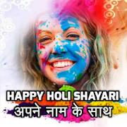 Happy Holi Shayari With Name