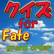 クイズfor fate grand order編 Download for PC Windows 10/8/7