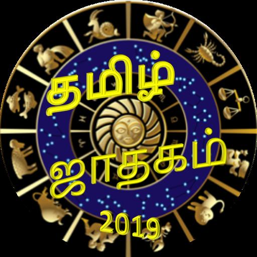 Kundli ottelu tekee Tamil