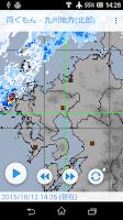 Screenshot of 雨ぐもん