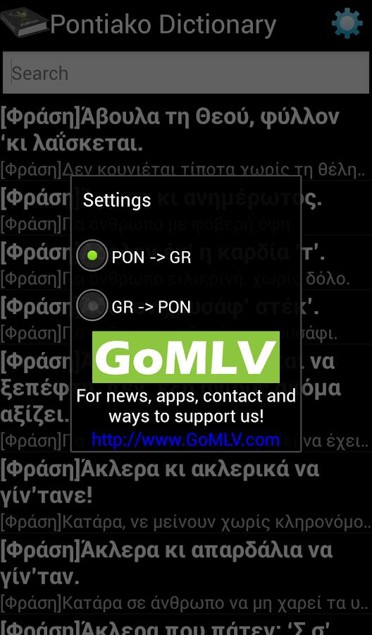 Ποντιακό Λεξικό - στιγμιότυπο οθόνης