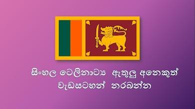 සිංහල ටෙලිනාටක (Sinhala Telenataka) screenshot thumbnail