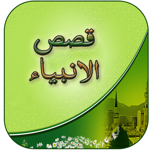 Qasas Ul Anbiya Book In Urdu Android APK Download Free By KCDeveloper