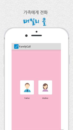 玩免費程式庫與試用程式APP|下載가족전화 예제 : 스케치웨어(SKETCHWARE™) app不用錢|硬是要APP