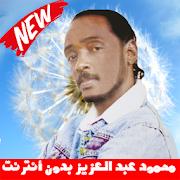 محمود عبد العزيز بدون أنترنت APK