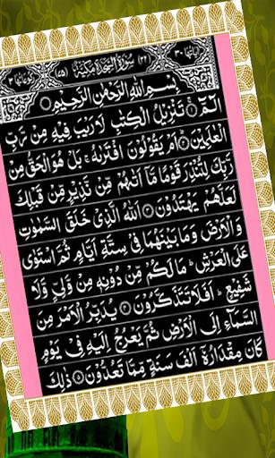 Surah Sajda-Quran Pak
