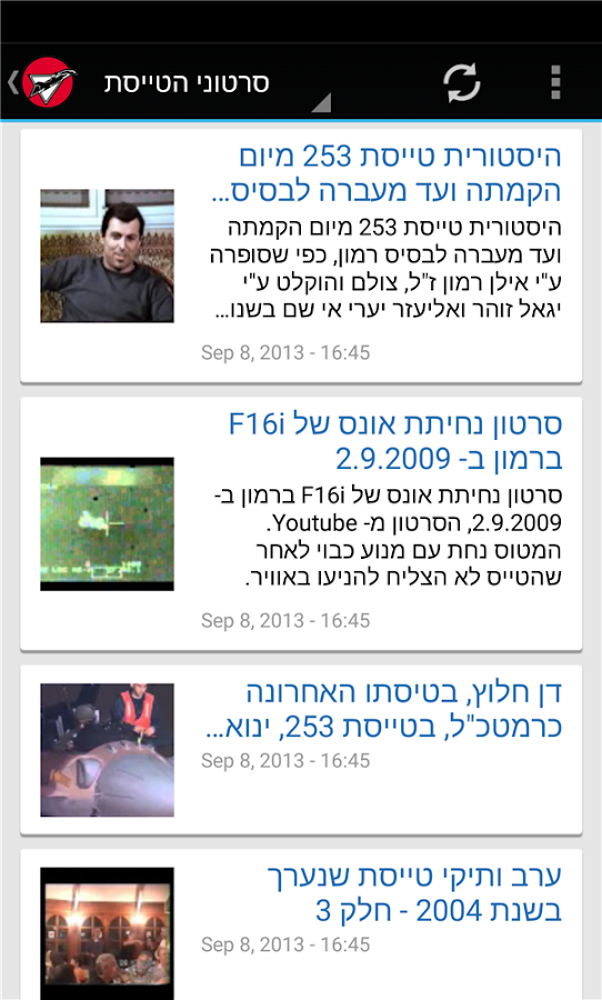 ‫ותיקי טייסת 253‬‎- screenshot