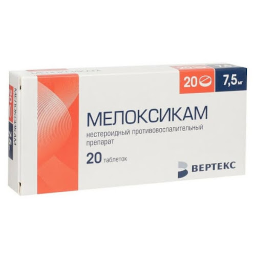 Мелоксикам-Вертекс таб. 7,5мг №20
