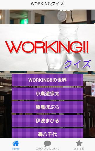 ワグナリアクイズ for WORKING(ワーキング)