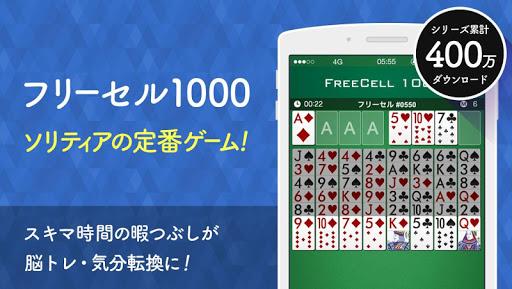 フリーセル1000 - ソリティアの人気ゲーム