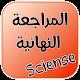 كتاب المراجعة النهائية للبكالوريا العلوم الطبيعية Download for PC Windows 10/8/7