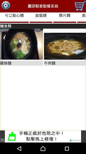 豐原駭客點餐系統