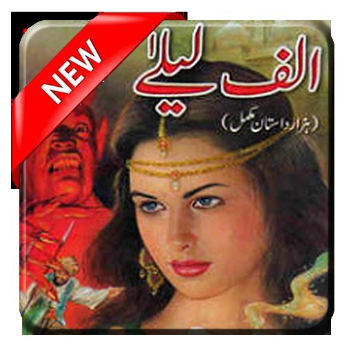Free Download Urdu Book Alif Laila - ▷ ▷ PowerMall